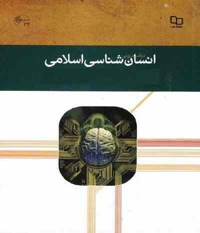 درس انسان شناسی در اسلام و انسان در اسلام دانشگاه پیام نور