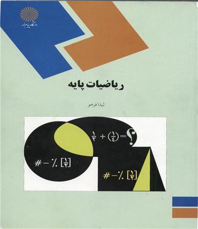 ریاضیات پایه و مقدمات آمار