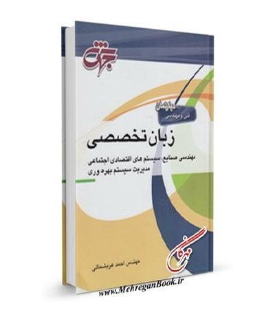 زبان تخصصی اقتصاد و مدیریت